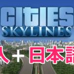 Cities:Skylinesの導入と日本語化