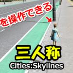 Cities Skylines三人称MOD