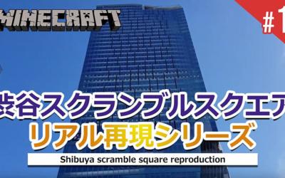 渋谷スクランブルスクエアをリアル再現