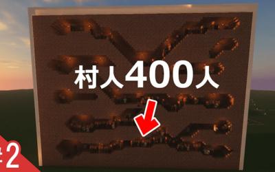 村人400人