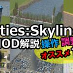 Cities Skylines操作・調整系MOD