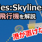 Cities Skylines飛行機を解説