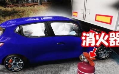 Accident車事故