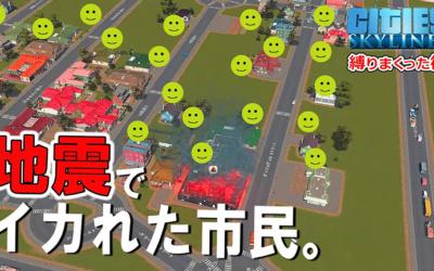 CitiesSkylines地震でイカれた市民