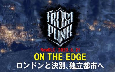 frostpunk最新DLC ON THE EDGE