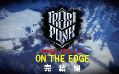 frostpunk最新DLC ON THE EDGE 完結編
