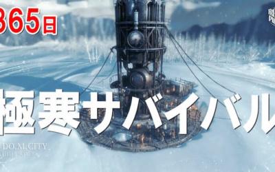 frostpunk365日極寒サバイバル
