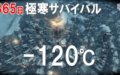 frostpunk365日 極寒サバイバル-120℃
