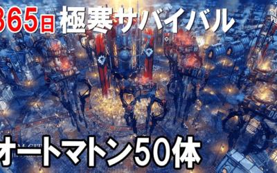 frostpunk365日 オートマトン50体
