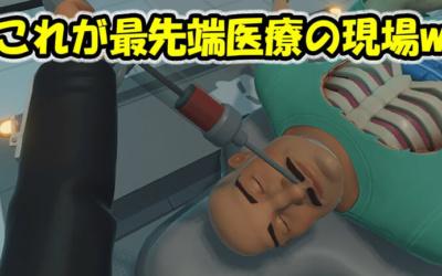 Surgeon Simulator2