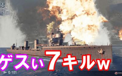 World of Warshipsゲスい7キルw