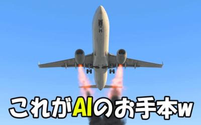 X-Plane これがAIのお手本w