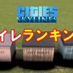 Cities Skylinesトイレランキング